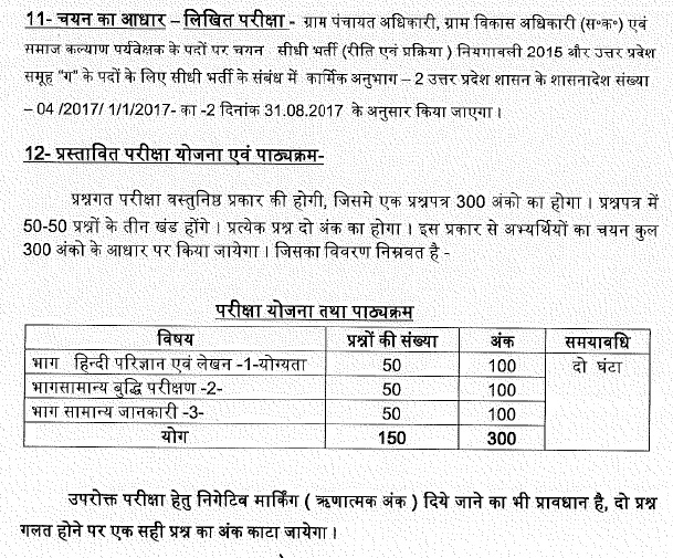 http://govt-jobs-portal.com/sites/default/files/upsssc-gram-vikas-and-panchayat-adhikari-recruitment-2018-selection-process.jpg